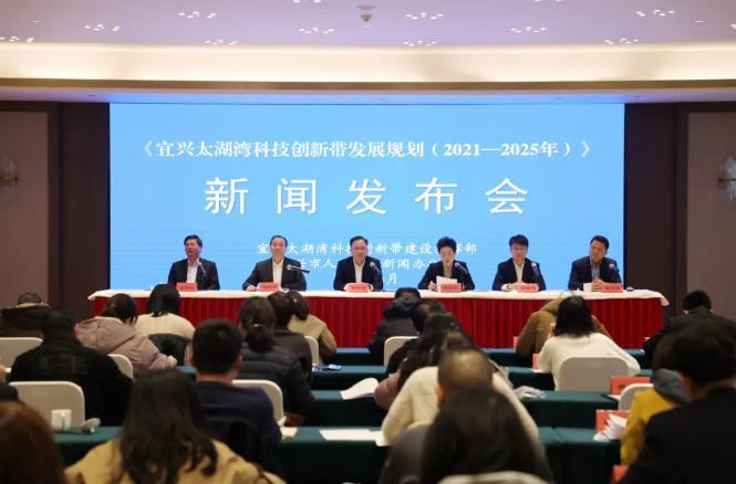 《宜兴太湖湾科技创新带发展规划(2021—2025年)》