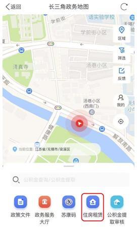"""房屋租赁登记""""正式入驻江苏政务服务APP"""