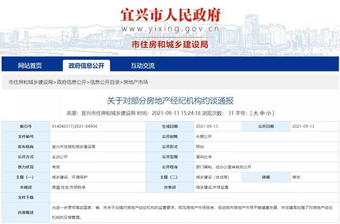 宜兴市住建局约谈6家房地产经纪机构!