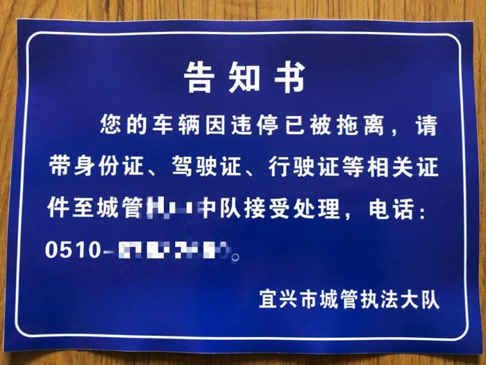 宜兴城管:9月15日起,主城区任性违停将被拖离!